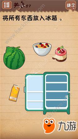 《史上最囧游戏4》第57关攻略 将所有东西放入冰箱