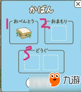 旅行青蛙(旅かえる)背包有什麼用?旅行青蛙(旅かえる)背包格子擺放介紹