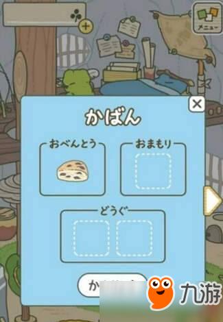 旅行青蛙(旅かえる)桌子怎麼收拾?旅行青蛙(旅かえる)桌子收拾方法分享