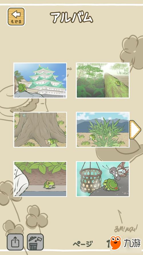 旅行青蛙明信片图片大全 明信片寄语全收录图片