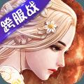 九州天空城3D(跨服对战)
