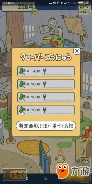 旅行青蛙(旅かえる)三葉草怎麼獲得 三葉草獲取方式攻略