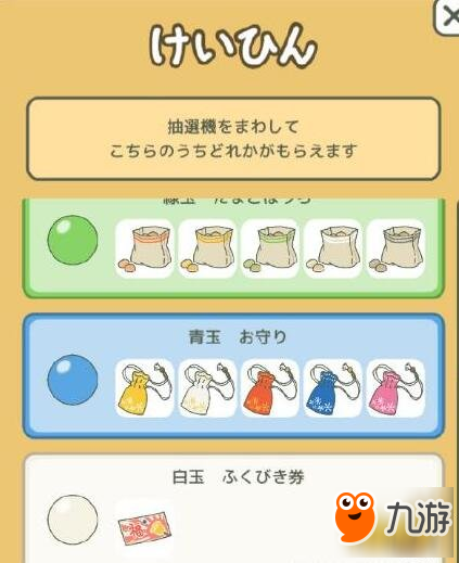旅行青蛙(旅かえる)護身符作用是什麼 不同顏色護身符效果介紹