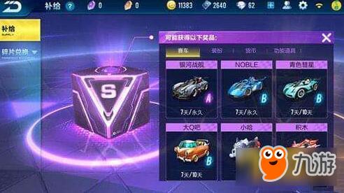 QQ飞车手游银河战舰怎么得 银河战舰获取方法