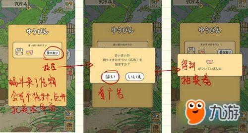 旅行青蛙(旅かえる)怎麼看廣告獲得抽獎券 旅行青蛙(旅かえる)看廣告攻略