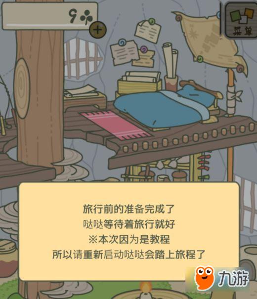 旅行青蛙(旅かえる)漢化版在哪下載 旅行青蛙(旅かえる)漢化版下載地址