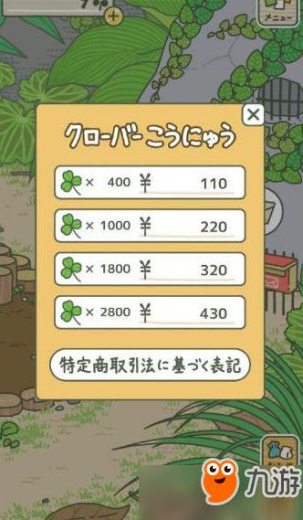 旅行青蛙(旅かえる)如何充錢?充值氪金教程分享