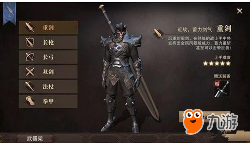 《猎魂觉醒》武器重剑和长枪对比分析 职业选择推荐