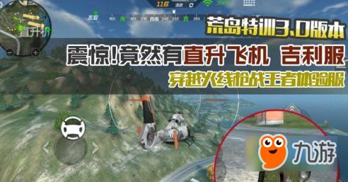 CF手游荒岛特训3.0有哪些新武器新载具 荒岛特训3.0更新汇总