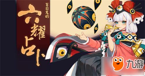 《阴阳师手游》百目鬼的六耀占卜活动 2018最新活动大全
