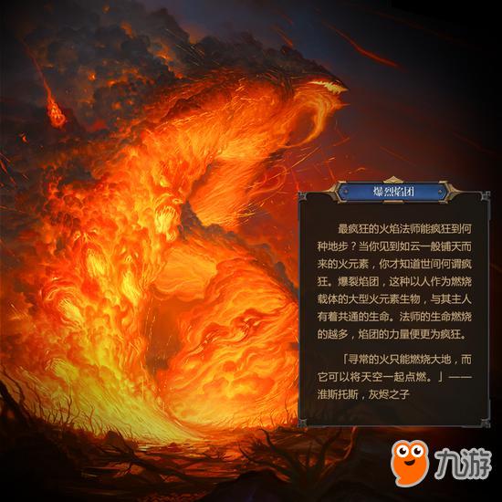 《秘境对决》卡牌背后的故事 爆裂焰团