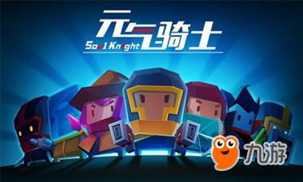 元气骑士紫色武器哪个最强 紫武排行榜Top 5