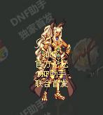 《DNF》女格斗家2018春节套外观曝光 兽人守护者装扮外观一览