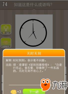 猜成语时钟是什么成语_疯狂猜成语氧字,彩虹上面一个氧字是什么成语 河东软件