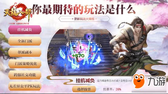 《天龙八部手游》新版本即将来袭 更新玩法大猜想