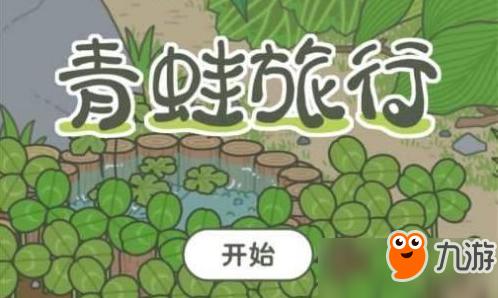 旅行青蛙怎么设置成中文?设置调成汉字吗