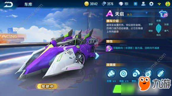 《QQ飞车》手游转向是什么意思 转向名词解释-御龙在天手游 御龙在