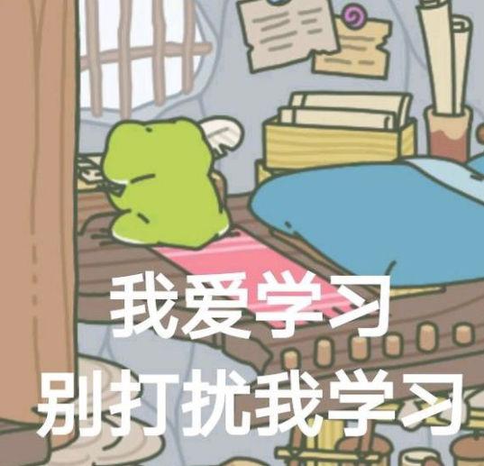 九游表情包_旅行青蛙同人表情包第四期:蛙爱学习_红警家园网