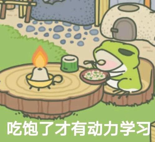 九游表情包_旅行青蛙同人表情包第四期:蛙爱学习_旅行青蛙_九游手机游戏