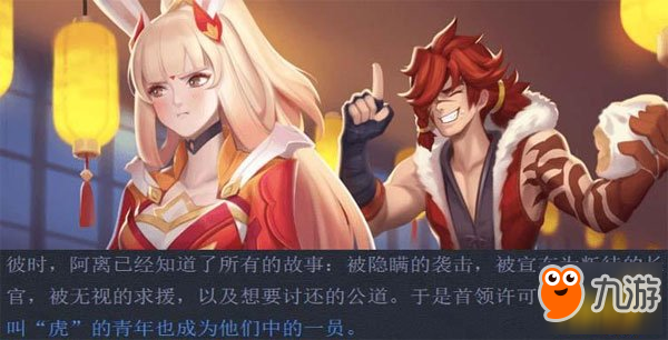 《王者荣耀》公孙离新英雄离背景故事揭秘
