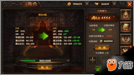 龙城霸业转生规则说明(2) 龙城霸业游戏攻略