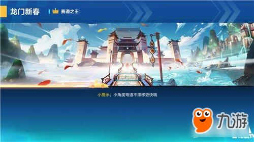 QQ飞车手游龙门新春玩法攻略 龙门新春怎么玩