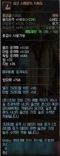 dnf枪剑士史诗武器大全 dnf枪剑士史诗武器介绍