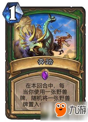 《炉石传说》竞技场奔踏猎人新法术卡组使用效果详解