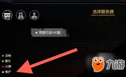 荒野行动PC版1月26日进不去 1.26服务器维护到几点