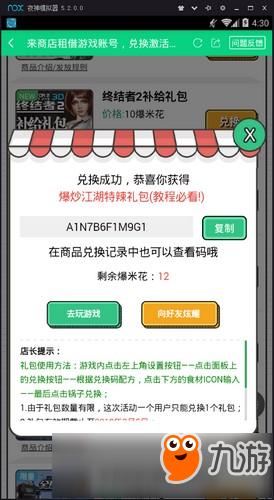 角恋���c:,^��~K����_爆炒江湖兑换码怎么使用爆炒江湖兑换码使用教程_爆炒江湖_九
