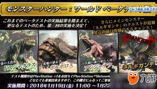 《怪物猎人世界》最新预告 风翔龙、炎王龙霸气登场