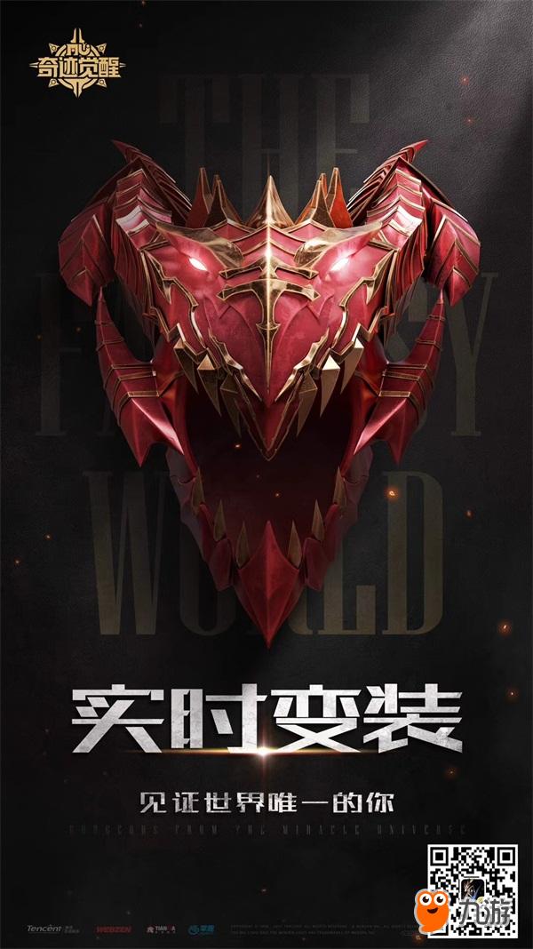 《奇迹MU:觉醒》火爆开测 不限号首日登双榜前三