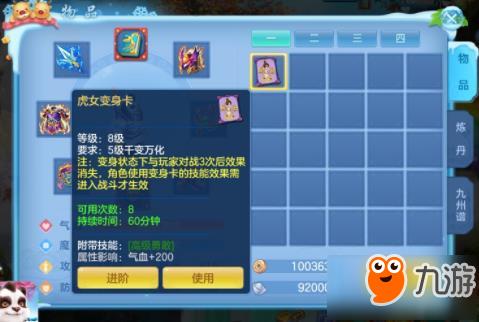 神武3手游全新道具聚宝盒来袭 全新变身卡亮相