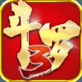 龙王传说-斗罗大陆3(正版)