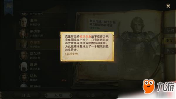 《猎魂觉醒》长枪玩法技能选择与NPC送礼攻略详解