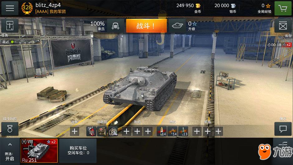 坦克世界闪击战乘员技能有哪些?轻型坦克乘员技能介绍