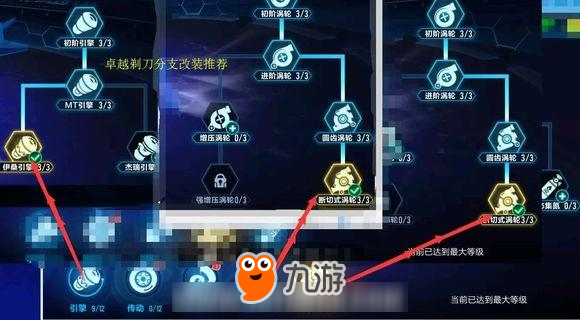 QQ飞网页游赛改装车最全车手赛车游戏攻略详升级分支改装攻略图片