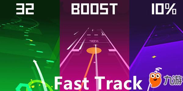 fast track》游戏安卓版在哪 安卓破解版地址一览