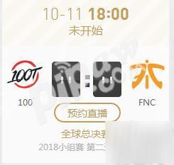 英雄联盟S8世界赛小组赛正在直播100T vs FNC
