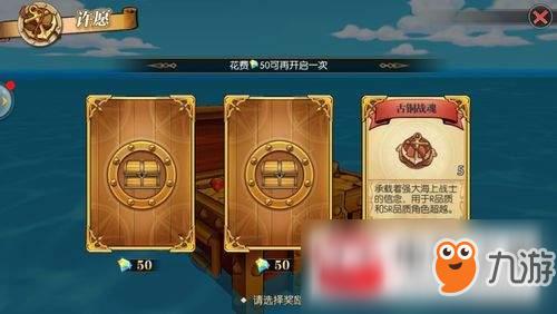 航海王燃烧意志许愿活动怎么玩?许愿活动玩法图文一览