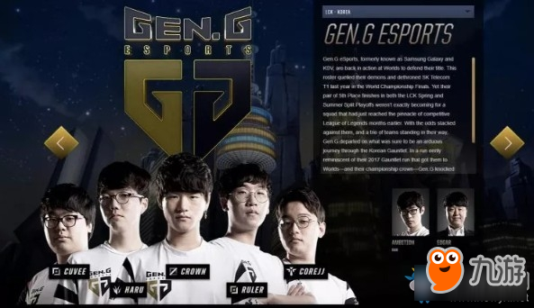 《LOL》S8全球总决赛韩国战队介绍