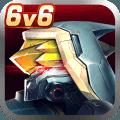 机甲军团(6V6射击竞技)
