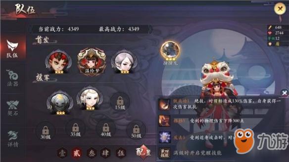 《长安幻世绘》新手妖灵怎么搭配 新手妖灵搭配攻略