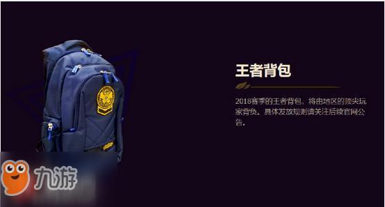 lolS8赛季专属奖励曝光 2018赛季结束奖励公布