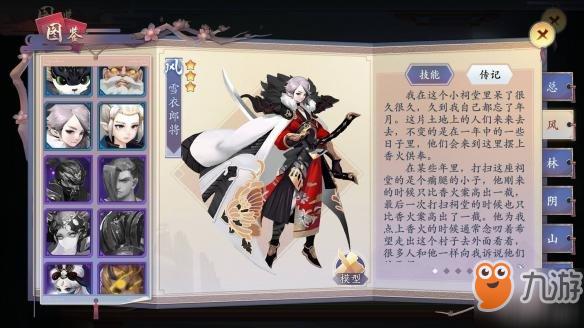 《长安幻世绘》四星妖灵推荐指南 平民玩家的选择