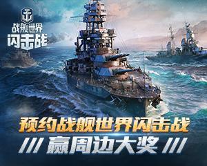公测预约《战舰》,海战等你来战