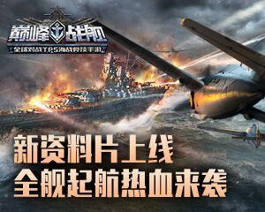 《巅峰战舰》新资料片上线,全舰起航豪送大波福利