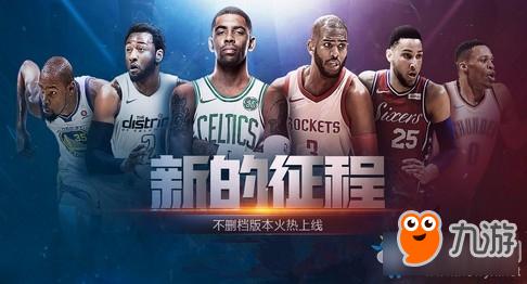 《NBA2KOL2》挡拆5个小技巧是什么 挡拆5个