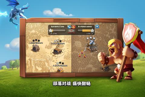 部落冲突Clash-of-Clans游戏截图