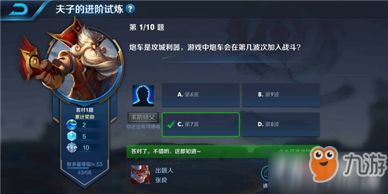"""王者荣耀夫子的进阶试炼""""炮车是攻城利器,游戏中炮车会在第几波次加入战斗""""答案"""